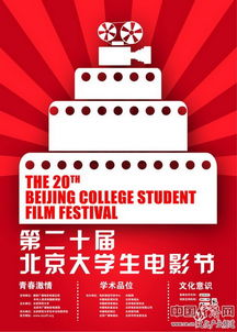北京大学生电影节官方海报-第20届大影节将举办系列海内外学术研讨会