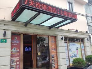 7天连锁酒店 上海宝山路地铁站店