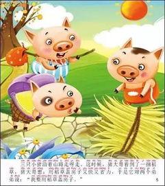 ...猪这个故事告诉我们什么