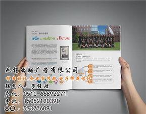 上海宣传册设计 产品宣传册设计排版 无锡云翔广告 优质商家