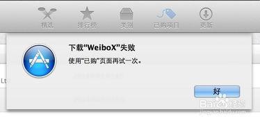 mac在App Store下载更新软件失败的解决方法
