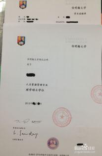 留学生学历认证的认证地点