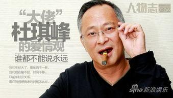 永爱杨颖的繁体字网名-像很多TVB商战剧中经常出现的画面那样,杜琪峰一手拿着雪茄、一手...