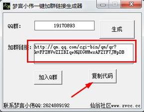 QQ一键加群链接生成器 QQ一键加群链接生成工具V1.0下载