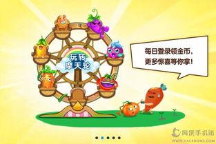 QQ农场手机版下载,QQ农场官网安卓手机版 v3.2.2 网侠安卓游戏站