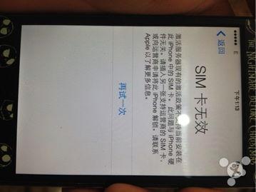 ...级ios7显示sim卡无效 iPhone4s 综合讨论区 威锋论坛 威锋网