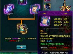 仙侠奇缘online二阶铠甲图纸给熔了,望解决 精品玩家社区