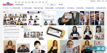 ...轻易搜索到公民手持身份证照片.)-公民身份证照片能搜索获取不合...