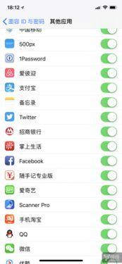 需要密码登录在设置里重新打开,我手机里目前有20个需要面容登录的...