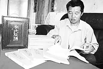 ...南浏阳市发现 唐太宗李世民的后裔