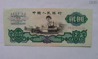 二元纸币价格是多少 二元纸币收藏价格表一览