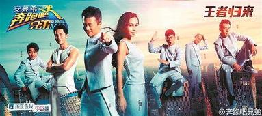 奔跑吧兄弟第三季10月23日播出 跑男第三季嘉宾名单