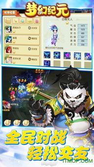 梦幻纪元手游下载 梦幻纪元手游下载v1.5.8 安卓版