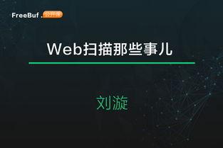 ...eBuf公开课直播:Web扫描那些事儿-资讯 FreeBuf互联网安全新媒体...