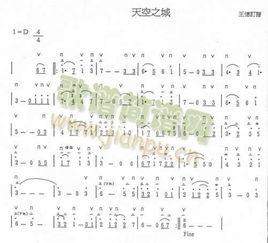 求 天空之城 小提琴五线谱 简谱 急
