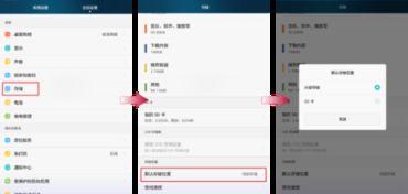 华为荣耀6默认存储位置怎么更改