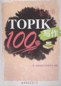 TOPIK写作100分
