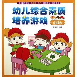 幼儿综合素质培养游戏 3 4岁上 智力开发