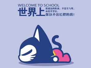 QQ开学搞笑说说带图片 在不疯狂我们就开学了