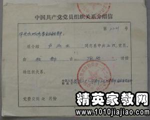 中国共产党员组织关系介绍信回执信