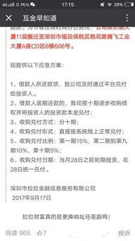 ...控再次通过客服QQ群发表非正式公告如下 -她金控零钱包只进不出,...