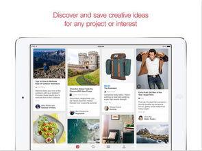 Pinterest ipad版下载 Pinterest V5.4.2 ipad版下载 iPad社交聊天