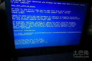 电脑蓝屏是什么原因 解决方法是什么