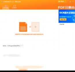 如何将pdf分割