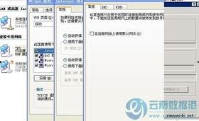 Windows2003下架设VPN服务器
