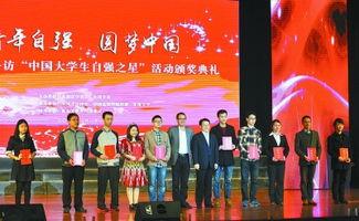 南京大学生当选 中国大学生自强之星标兵 -欢迎访问中国南京网站!