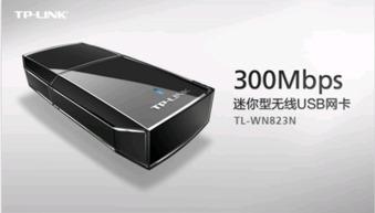 TP LINK TL WN823N无线网卡驱动v2.0官方版下载 普联TL WN823N无...