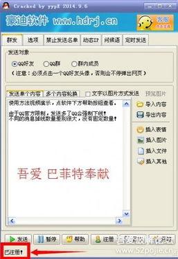豪迪QQ群发器9月最新破解版 完美去广告
