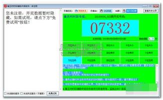 山东11选5辅助软件下载 山东11选5平刷任选三6码 V16.6