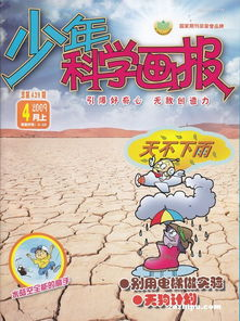 少年科学画报2009年4月上封面图片 领先的杂志订阅平台