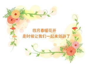 四月春暖花开,三联风行亲子踏春之旅