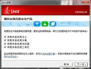 Oracle Java中文版开始捆绑推送百度安全产品
