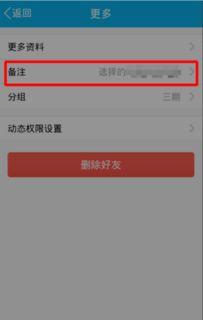 手机QQ怎么改好友备注名