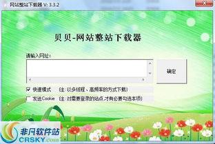 贝贝网站整站下载器界面预览 贝贝网站整站下载器界面图片
