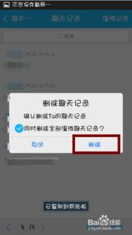 怎么删除手机QQ聊天记录