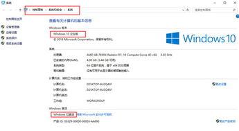 windows10序列号载图1-最新win10专业版序列号分析