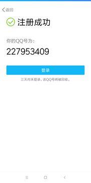 刚申请九位数的便宜卖了9位全服 QQ游戏交易平台