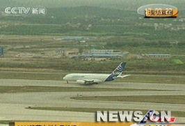 现场直播 空客A380飞抵广州