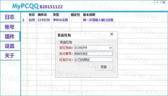 qq假口令红包最新版 2018新QQ假口令红包整人 v1.0 最新版版