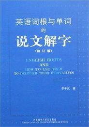 英语词根与单词的说文解字 修订版 平装