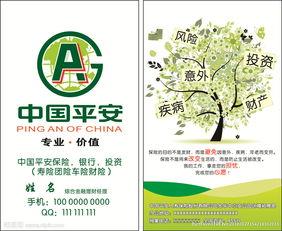 中国平安银行名片图片
