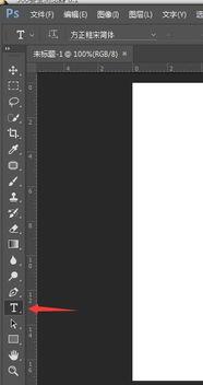 photoshop添加文字时怎么选择字体