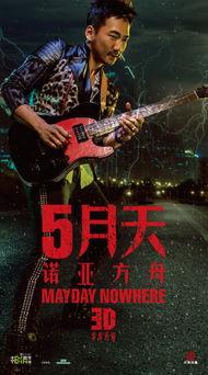 五月天诺亚方舟3D电影启航 末日海报展现激情摇滚