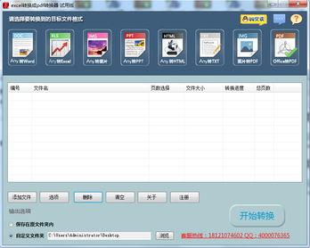 迅捷word转换成pdf转换器官方下载v1.0 免费版-pdf转换器 pdf转换器下...
