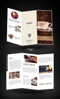 咖啡厅三折页设计宣传单设计模板下载 咖啡厅三折页设计宣传单设计图...