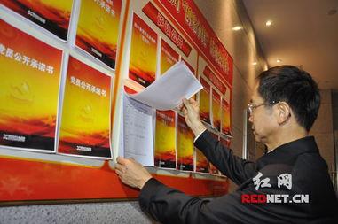 湖南省委常委、省委组织部部长、省委创先争优活动领导